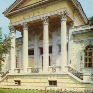 Archaeological Museum. Odessa, 1981