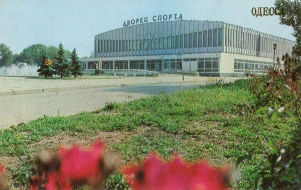 Дворец спорта. Одесса, 1981 год