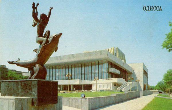 Театр музыкальной комедии. Одесса, 1981 год