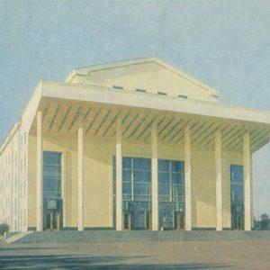 Башкирский академический театр драмы. Уфа, 1970 год