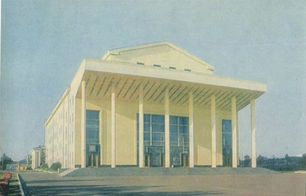 Bashkir Academic Drama Theater. Ufa, 1970