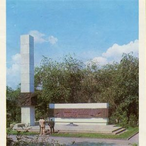 Folk Museum Industrial Institute. Monument-Metalurg. Kamenka, Dnipropetrovsk), 1977