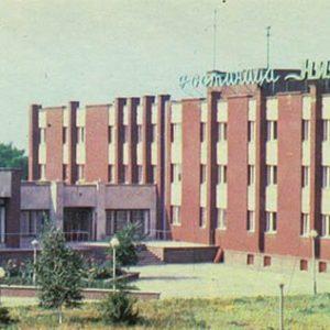 """""""Nikopol"""" hotel. Nikopol, 1988"""