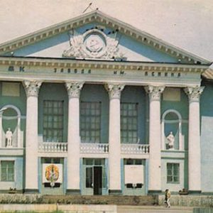 House of Culture of the plant. Lenin. Nikopol, 1988