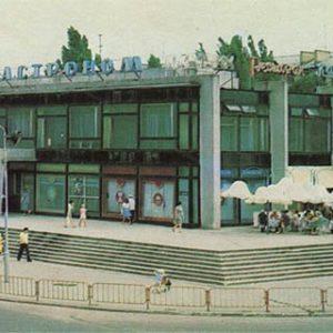 Shopping center. Nikopol, 1988