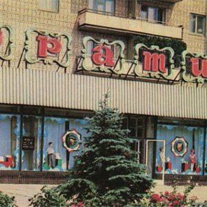 "Store of goods for children ""Pinocchio."" Nikopol, 1988"