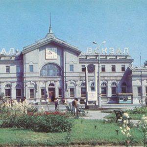 Железнодорожный вокзал. Херсон, 1985 год