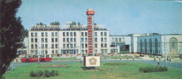 Текстильный комбинат им. XXVI съезда КПСС. Херсон, 1985 год