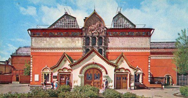 Государственная Третьяковская галерея. Москва, 1977 год