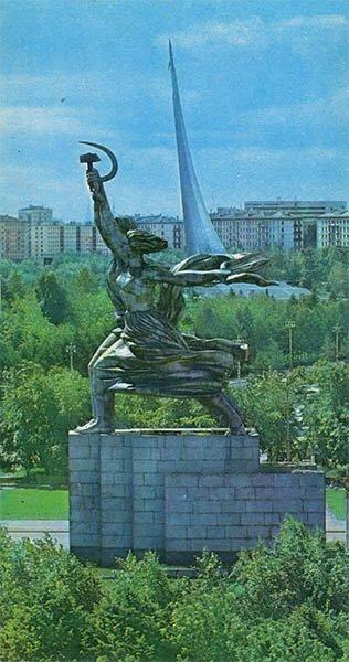 """""""Рабочий и Колхозница"""". Москва, 1977 год"""