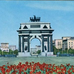 Arc de Triomphe of the Patriotic War of 1812. Moscow, 1977