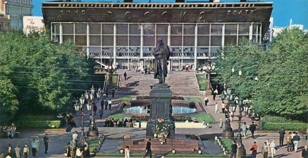 Пушкинска плозадь. Москва, 1977 год