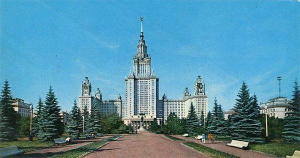 Государственній университет им. М.В. Ломоносова. Москва, 1977 год