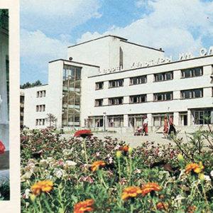 Дворец культуры им. О. Клшевого. Краснодон, 1987 год