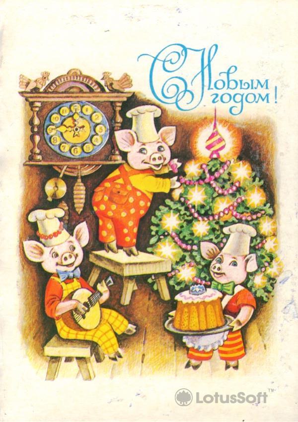 Happy New Year 1986