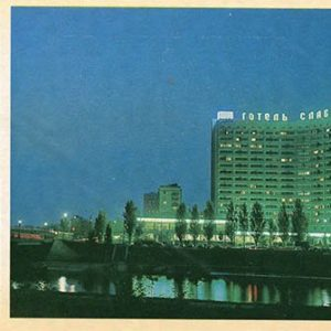 """Lybid"" hotel. ""Slavutich"" Hotel. Kiev, 1980"