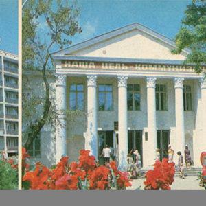 """""""Yevpatoriya"""" hotel. City dining. Yevpatoriya, 1985"""