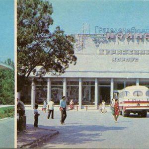 """Грязелечебница """"Мойнаки"""". Евпатория, 1985 год"""