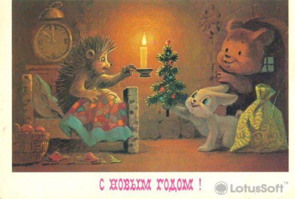С новым годом, 1985 год