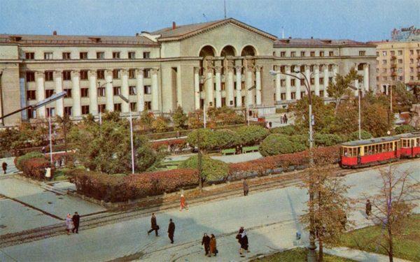 UralskiyGosudarstvenny University named after Gorky. Sverdlovsk, 1970