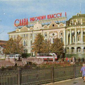 First House of Unions. Sverdlovsk, 1970