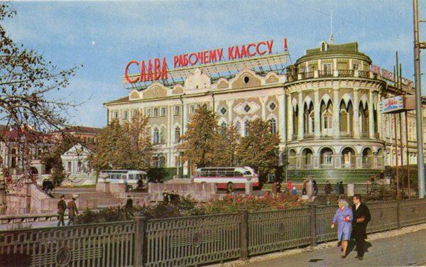 Первый Дом Союзов. Свердловск, 1970 год