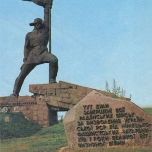 Monument to Soviet soldiers-liberators of Ukraine. Uzhgorod, 1981
