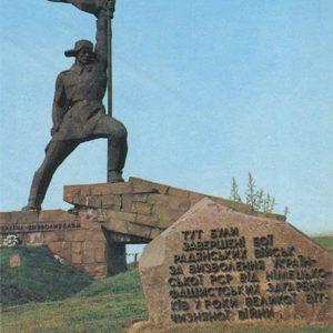 Памятник советским воинам-освободителям Украины. Ужгород, 1981 год