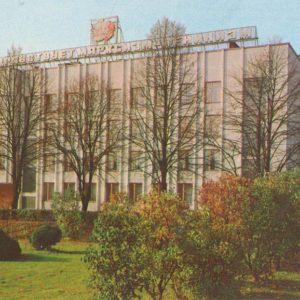 Дом политического просвещения. Ужгород, 1981 год