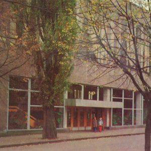 Дворец пионеров и школьников. Ужгород, 1981 год