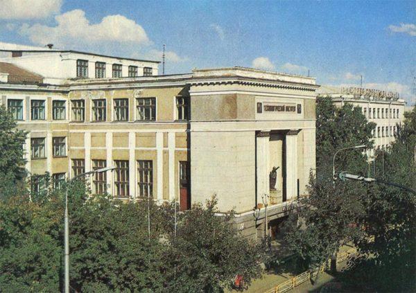 Технологический институт. Красноярск, 1980 год