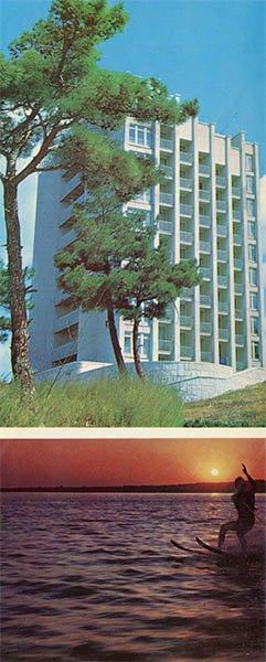 """Дом отдыха """"Голубая даль"""". Евпатория, 1976 год"""