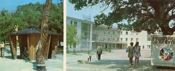 """""""Уголок сказки"""". Дворец культуры. Геленджик, 1976 год"""