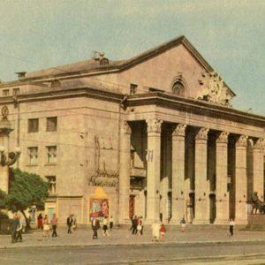Concert Hall. Glinka. Zaporozhye, 1969