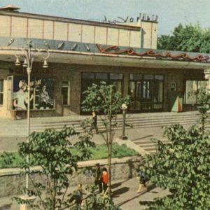 """Кинотеатр """"Космос"""". Ровно, 1968 год"""