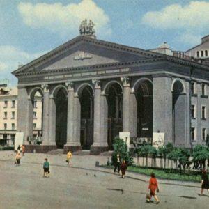 Музыкально-драматический театр. Ровно, 1968 год