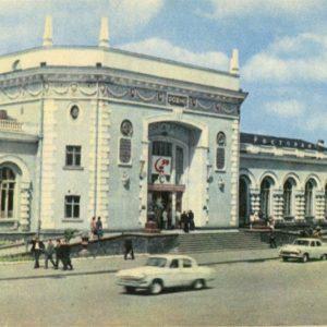 Железнодорожный вокзал. Ровно, 1968 год