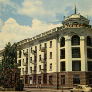 """""""Ukraine"""" hotel. Yevpatoriya, 1969"""
