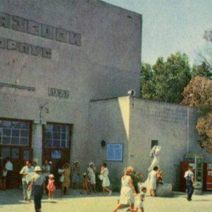 Главный корпус грязелечебницы. Евпатория, 1967 год