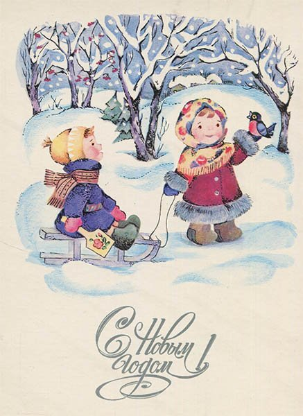 Happy New Year 1983