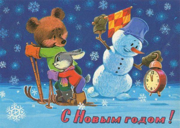 Happy New Year 1980