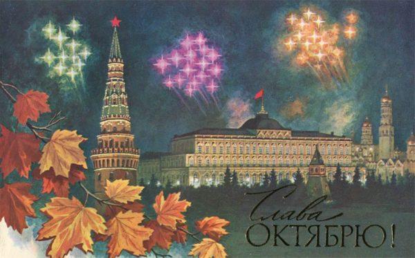 Happy October, 1982