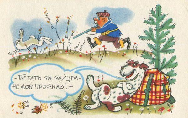 – Бегать за зайцем не мой профиль, 1968 год
