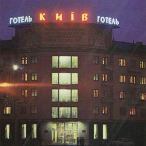 """Гостиница """"Киев"""", Херсон, 1978 год"""
