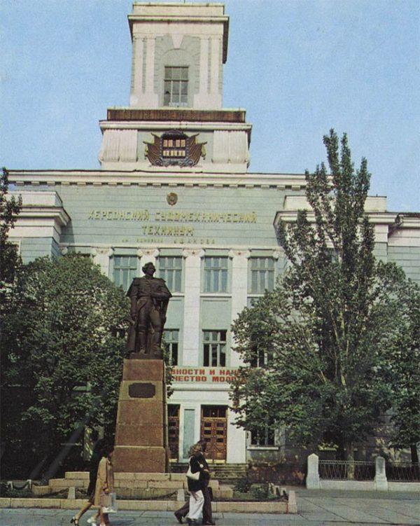 Sudnomehanichesky College, Kherson, 1978