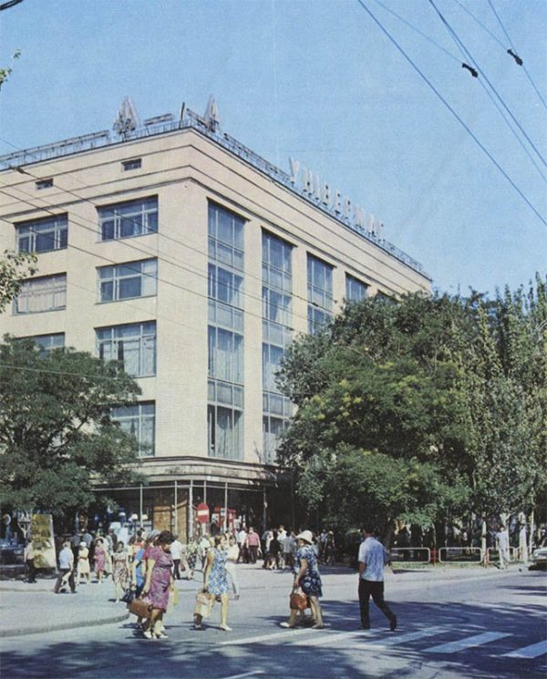 Central Department Store, Kherson, 1978