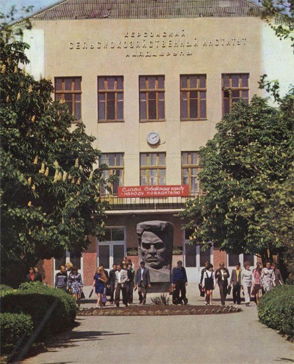 Agricultural Institute, Kherson, 1978