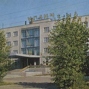 Гостиница, Углич, 1975 год