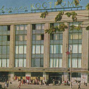 General Store, Kostroma, 1972