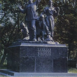 Fighting Square, Kostroma, 1972